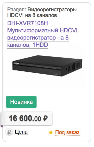 DHI-XVR7108H.png
